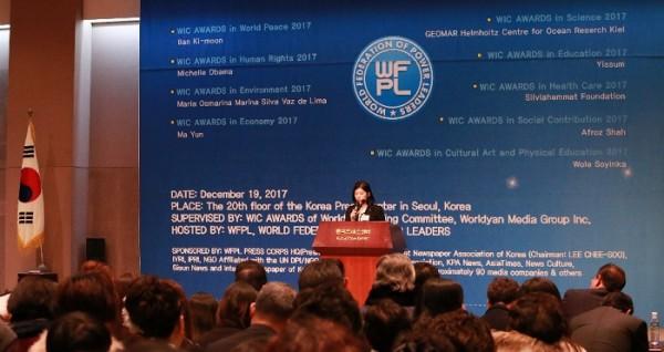 2017년 12월 19일 세계청년리더총연맹 이산하 총재가